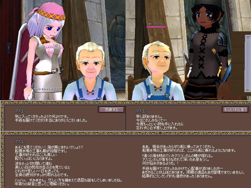 G14S4-02アスコンの物語-02
