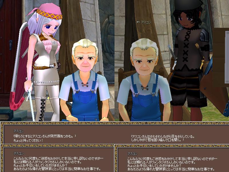 G14S4-02アスコンの物語-04