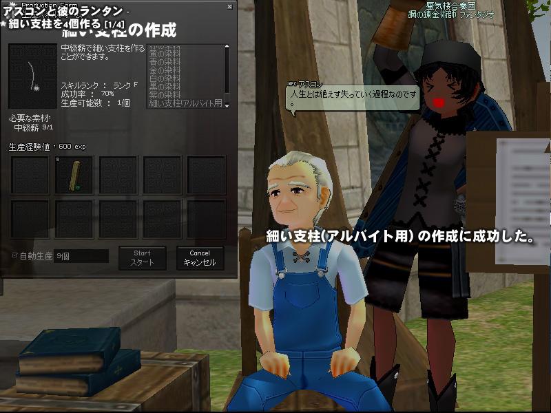 G14S4-02アスコンの物語-06