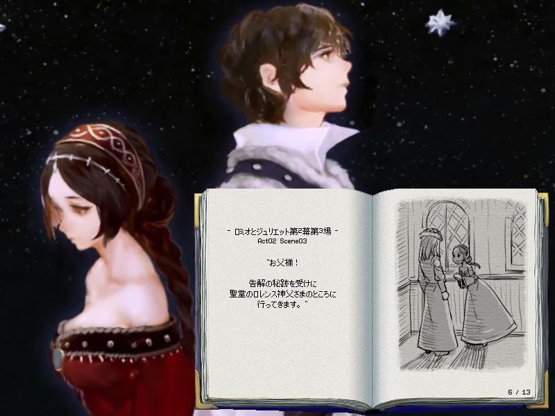 G14-08ロミオとジュリエットの恋00