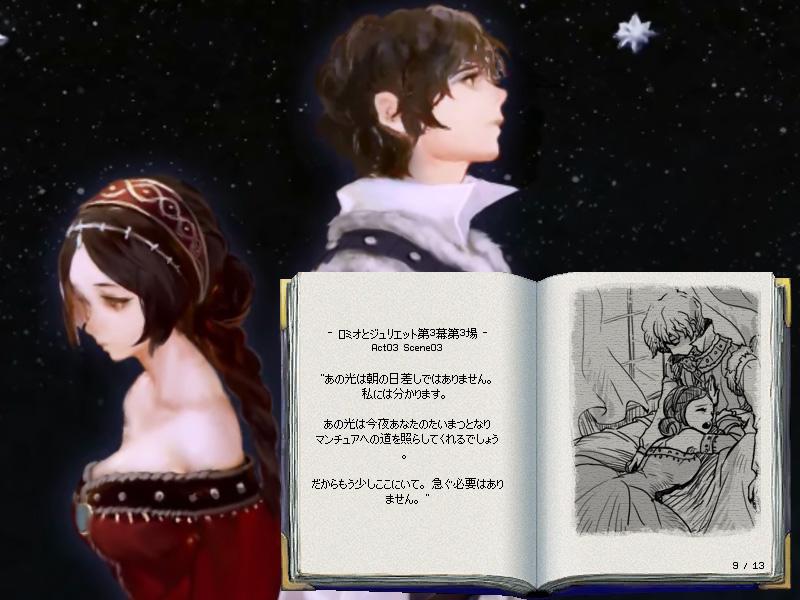 G14-11ジュリエットの愛00
