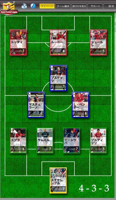 PFL公式サイト -チーム編成10th のコピー