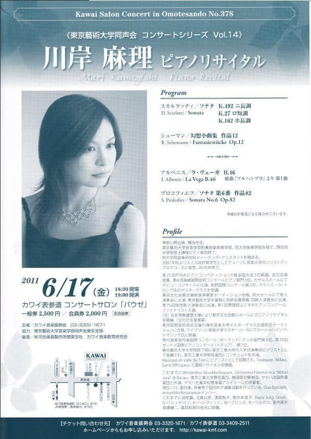 20110617solorecital.jpg