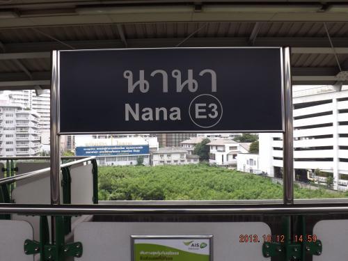 BTS ナナ駅
