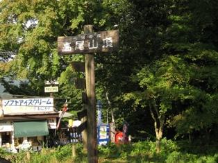 takao-4.jpg