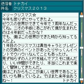 2013トナカイメール
