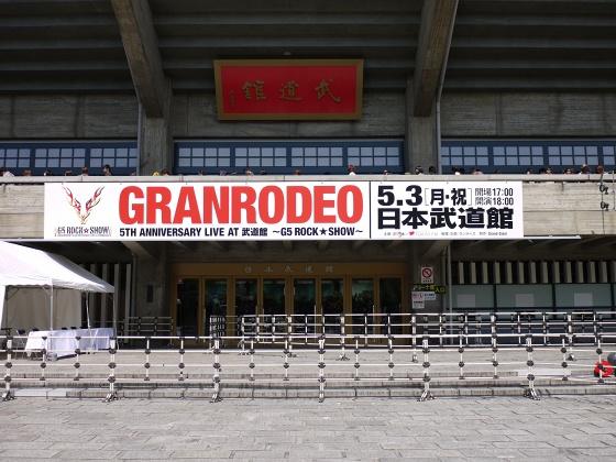 GR武道館ライブ
