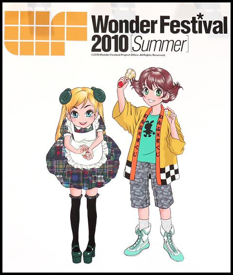 ワンダーフェスティバル2010[夏]
