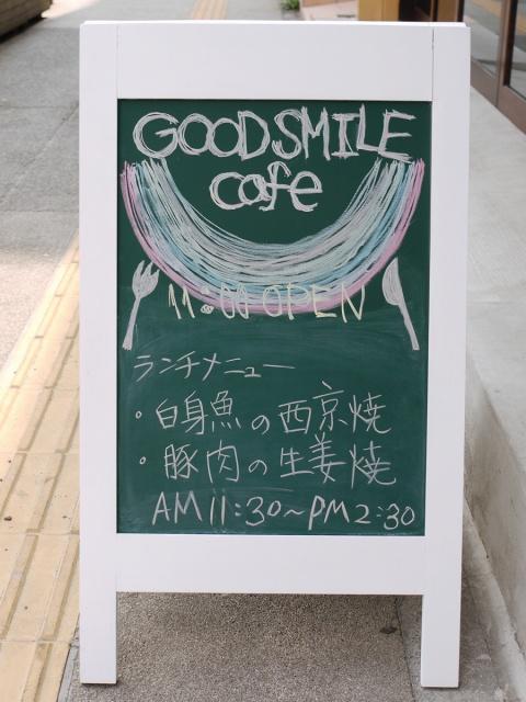 グッスマカフェ