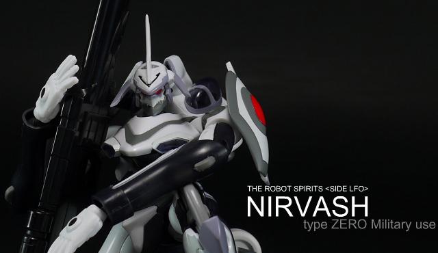 ROBOT魂 ニルヴァーシュtypeZERO(軍用)
