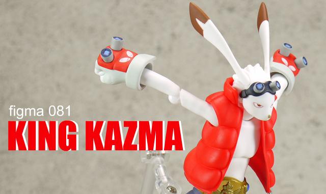 figma 081 キング・カズマ