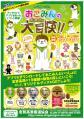 おこみんの大冒険ポスター(25.1.28)