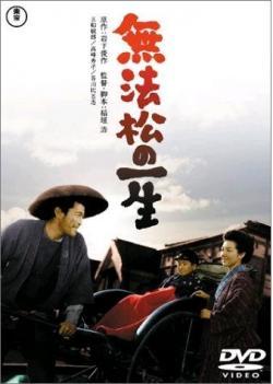 無法松の一生DVD(25.2.22)