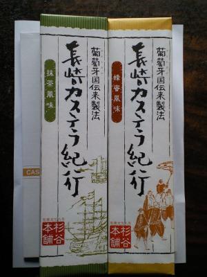長崎カステラ(24.12.20)