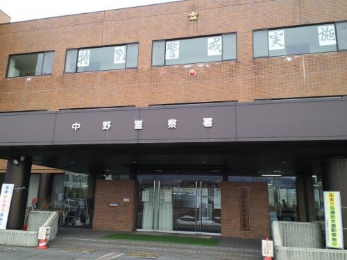 中野警察署(24.12.21)