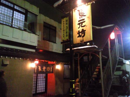 中野市の「鳥元坊」(24.12.25)