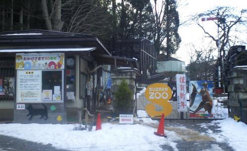 須坂市動物園(25.1.1)