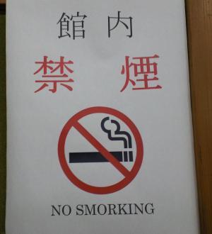 NO SMORKING?(25.1.12)