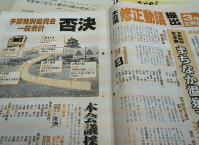 庄内町議会報(25.1.31)
