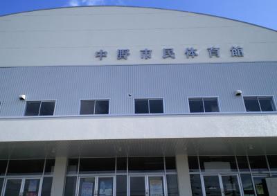 中野市民体育館(25.2.3)