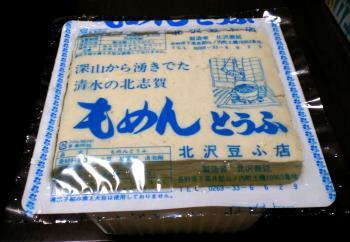 北沢豆ふ店のおとうふ(25.2.7)