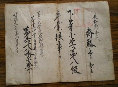 130年前の卒業証書(25.2.16)