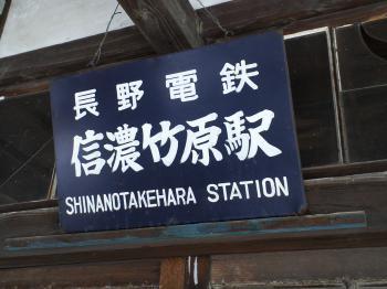 駅舎看板(25.2.17)