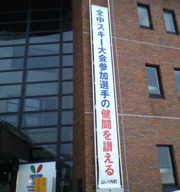 役場庁舎の懸垂幕(25.2.18)