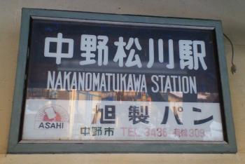 駅の看板(25.2.21)