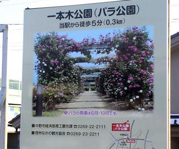 一本木バラ公園看板(25.2.21)