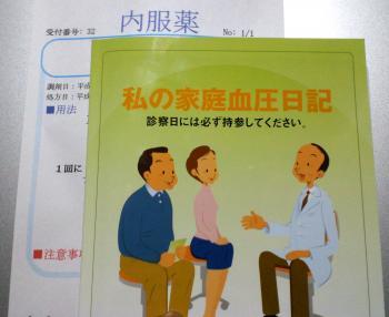 血圧手帳と薬(25.2.23)