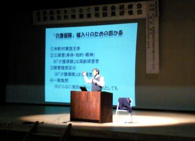 研修会講演(25.2.24)