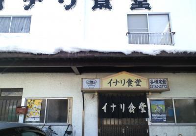イナリ食堂(25.2.26)