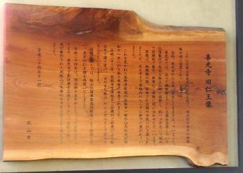 旧仁王像説明書き(25.2.26)