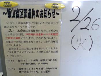運休のお知らせ(25.2.26)