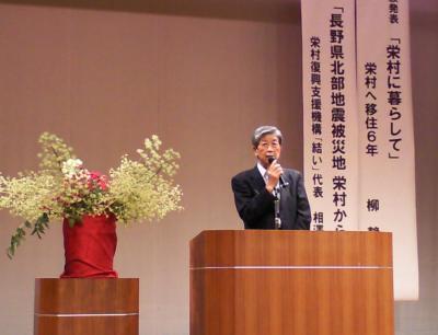 島田栄村村長(25.3.12)