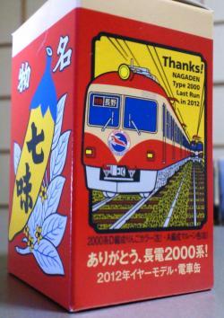 2000系七味唐辛子(25.3.20)