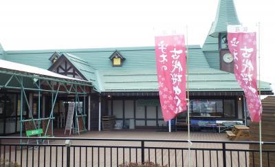 道の駅にものぼり旗(25.4.15)
