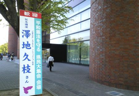 ホクト文化ホール県民大集会(25.4.29)
