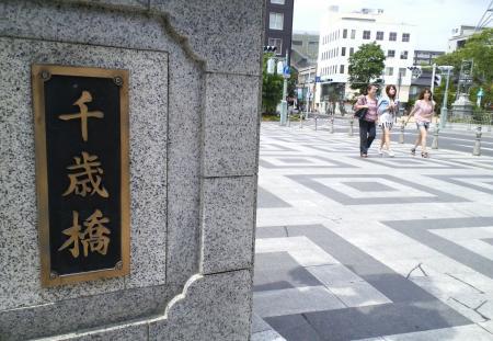 千歳橋(ちとせばし)?(25.6.1)
