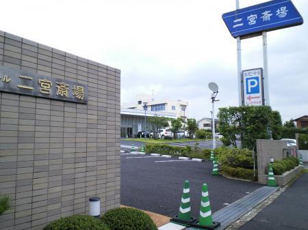 二宮斎場(25.7.5)