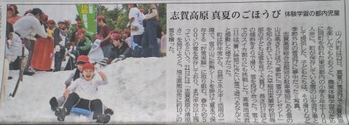 24日付信濃毎日新聞(25.7.24)