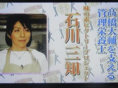 石川三知さん