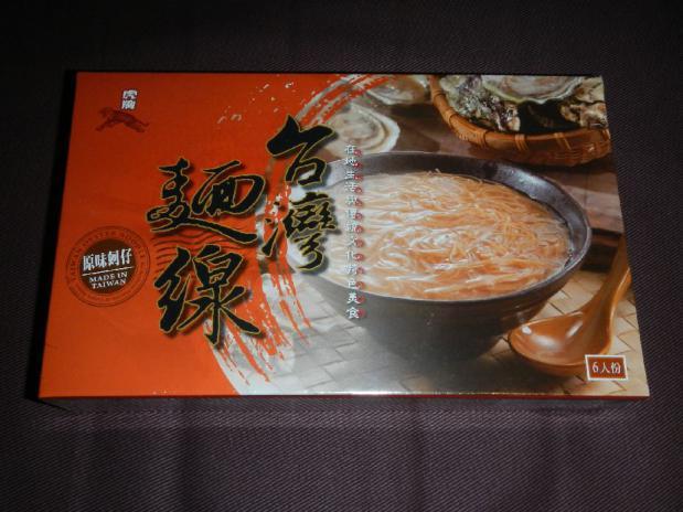 麺線 (1)