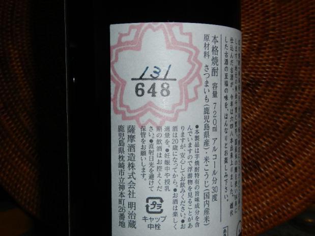 南風桜02