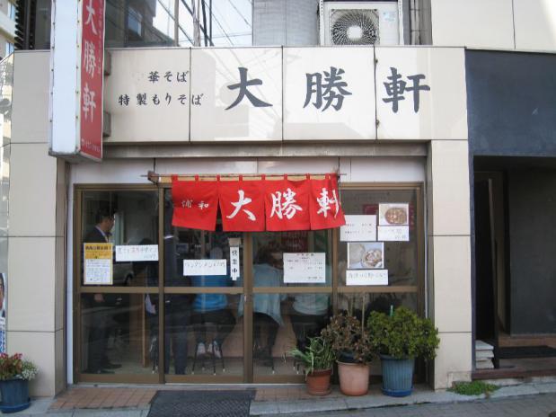 浦和大勝軒 (5)