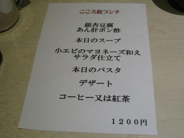 こころ庭 (3)