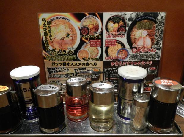 麺屋ZERO1 (2)