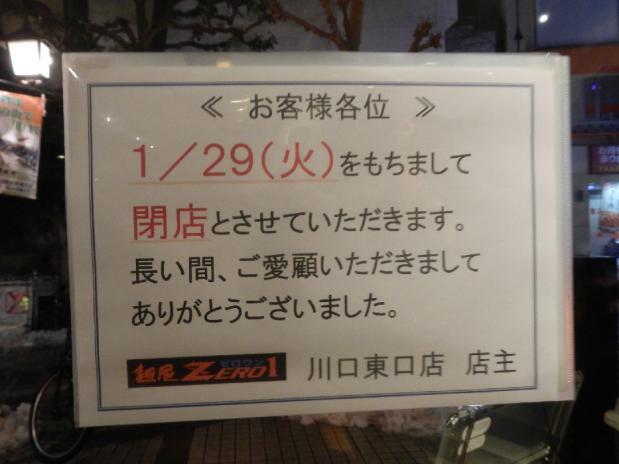 麺屋ZERO1 (7)