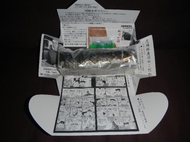 虎鯖棒すし (2)